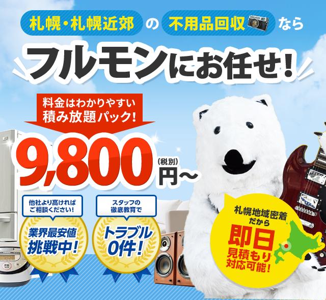 札幌・札幌近郊の不用品回収ならフルモンにお任せ!